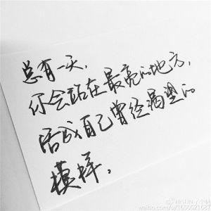 手写励志语录纯文字图片